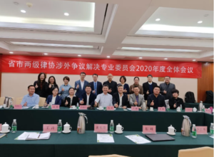Partner Kevin Attended 2020 Annual Meeting of Shandong Lawyers Association
